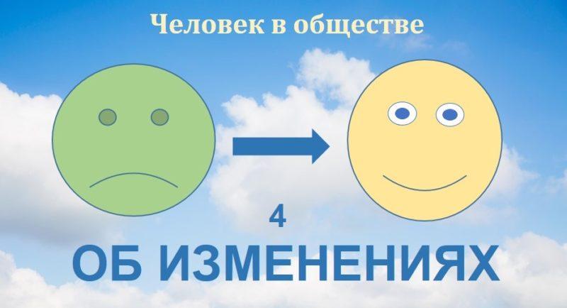 chelovek-v-obshhestve