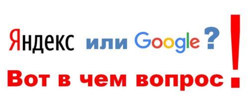 yandex-ili-google-chto-luchshe