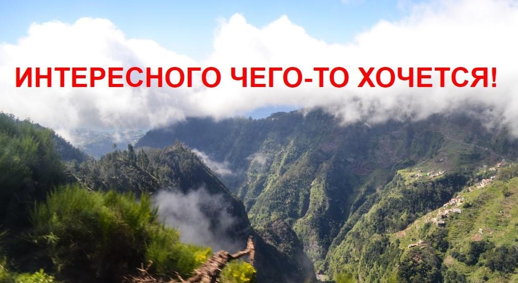 interesnogo-chego-to-xochetsya
